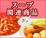スープ関連商品