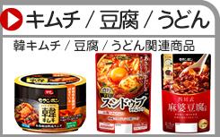 キムチ・キムチ関連商品