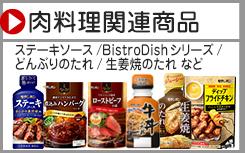 肉料理関連商品