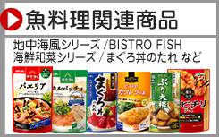 魚料理関連商品