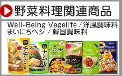 野菜料理関連商品